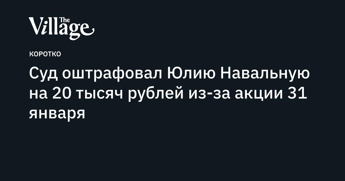 Суд оштрафовал Юлию Навальную на20тысяч рублей из-за акции 31января