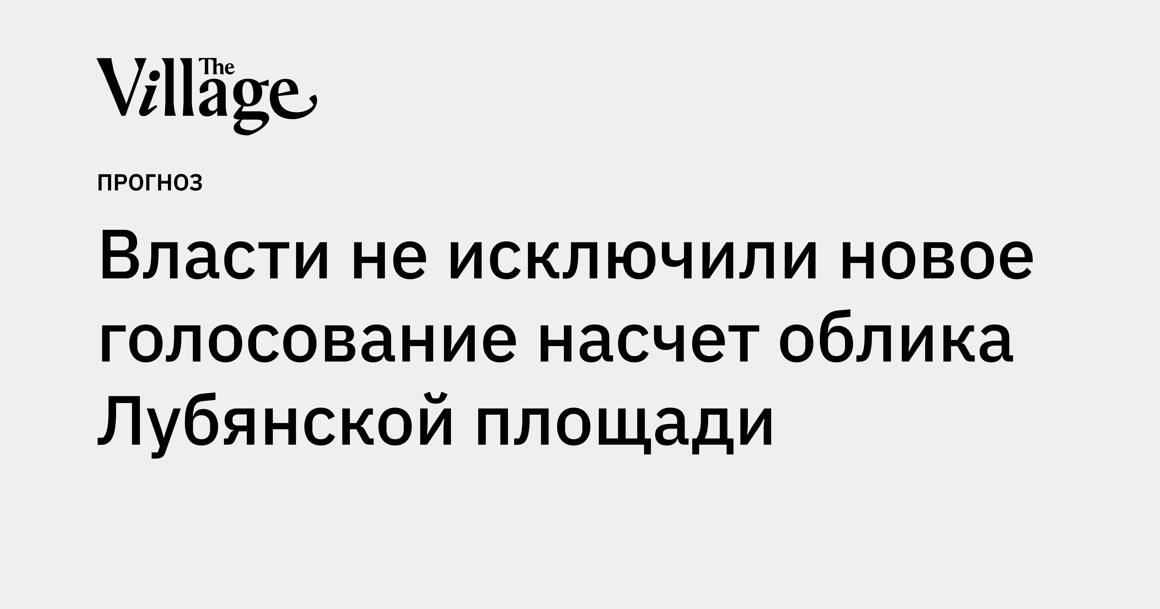 Власти неисключили новое голосование насчет облика Лубянской площади