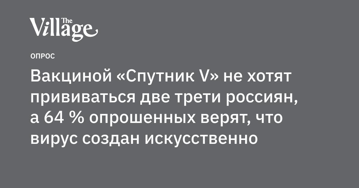 Опрос:Вакциной «Спутник V» нехотят прививаться две трети россиян, а64% опрошенных верят, что вирус создан искусственно