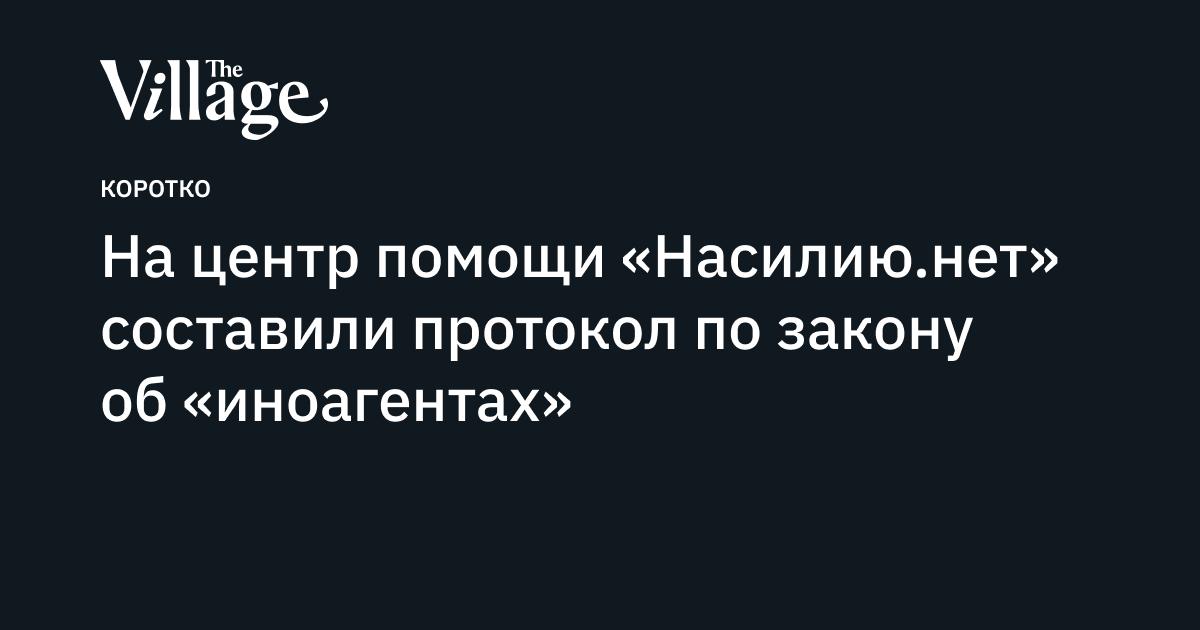 Нацентр помощи «Насилию.нет» составили протокол позакону об«иноагентах»
