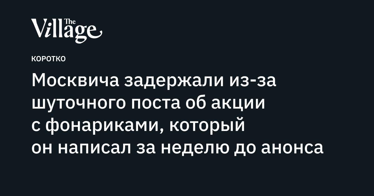 Москвича задержали из-за шуточного поста обакции сфонариками, который оннаписал занеделю доанонса