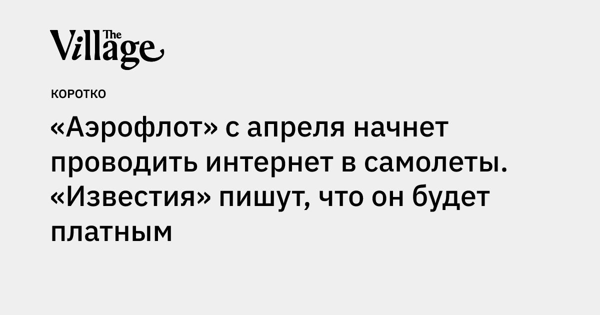 «Аэрофлот» сапреля начнет проводить интернет в самолеты. «Известия» пишут, что онбудет платным