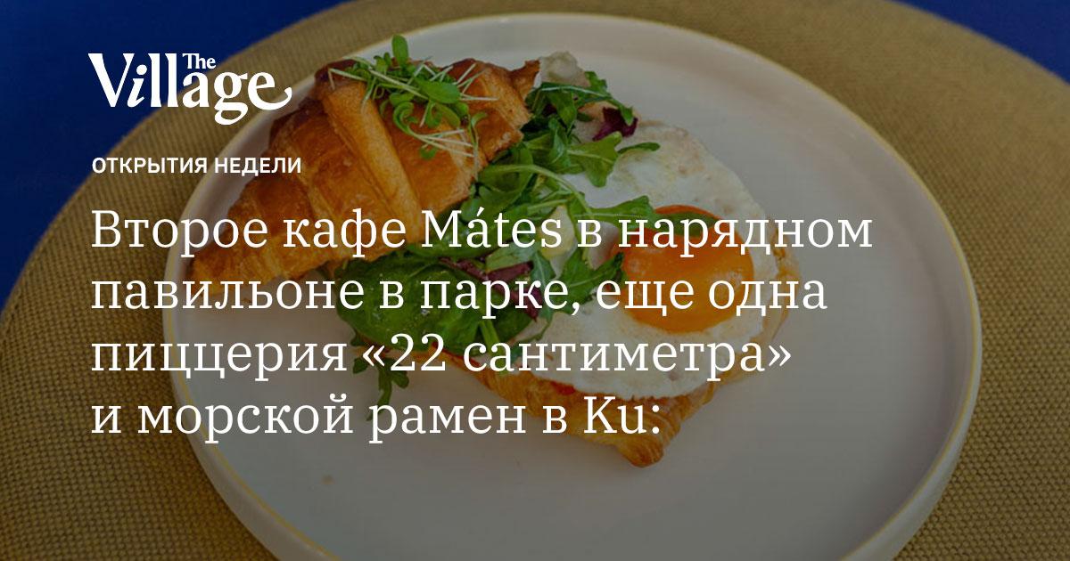 Второе кафе Mátes внарядном павильоне впарке, еще одна пиццерия «22сантиметра» иморской рамен в Ku:
