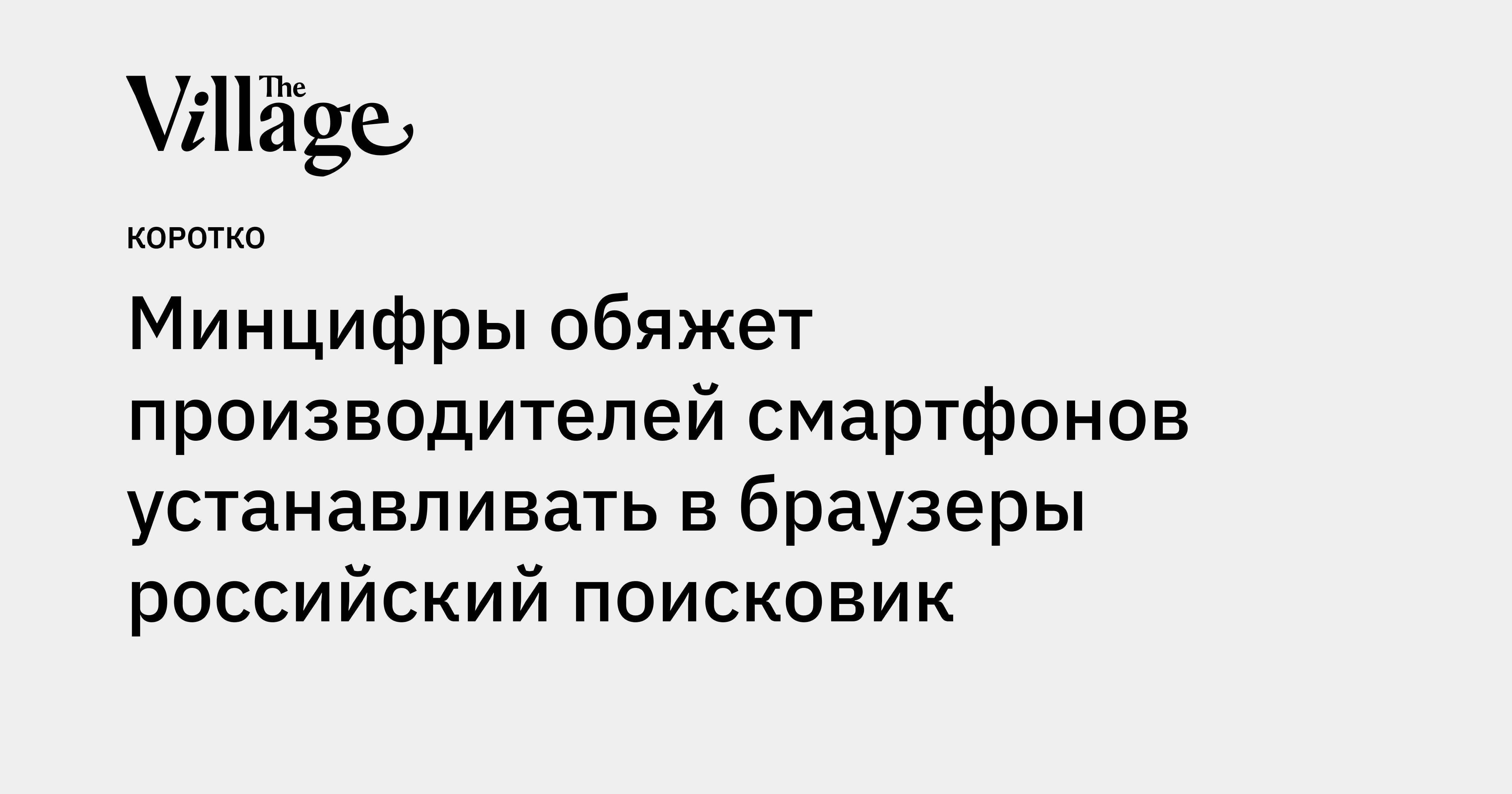 Минцифры обяжет производителей смартфонов устанавливать вбраузеры российский поисковик