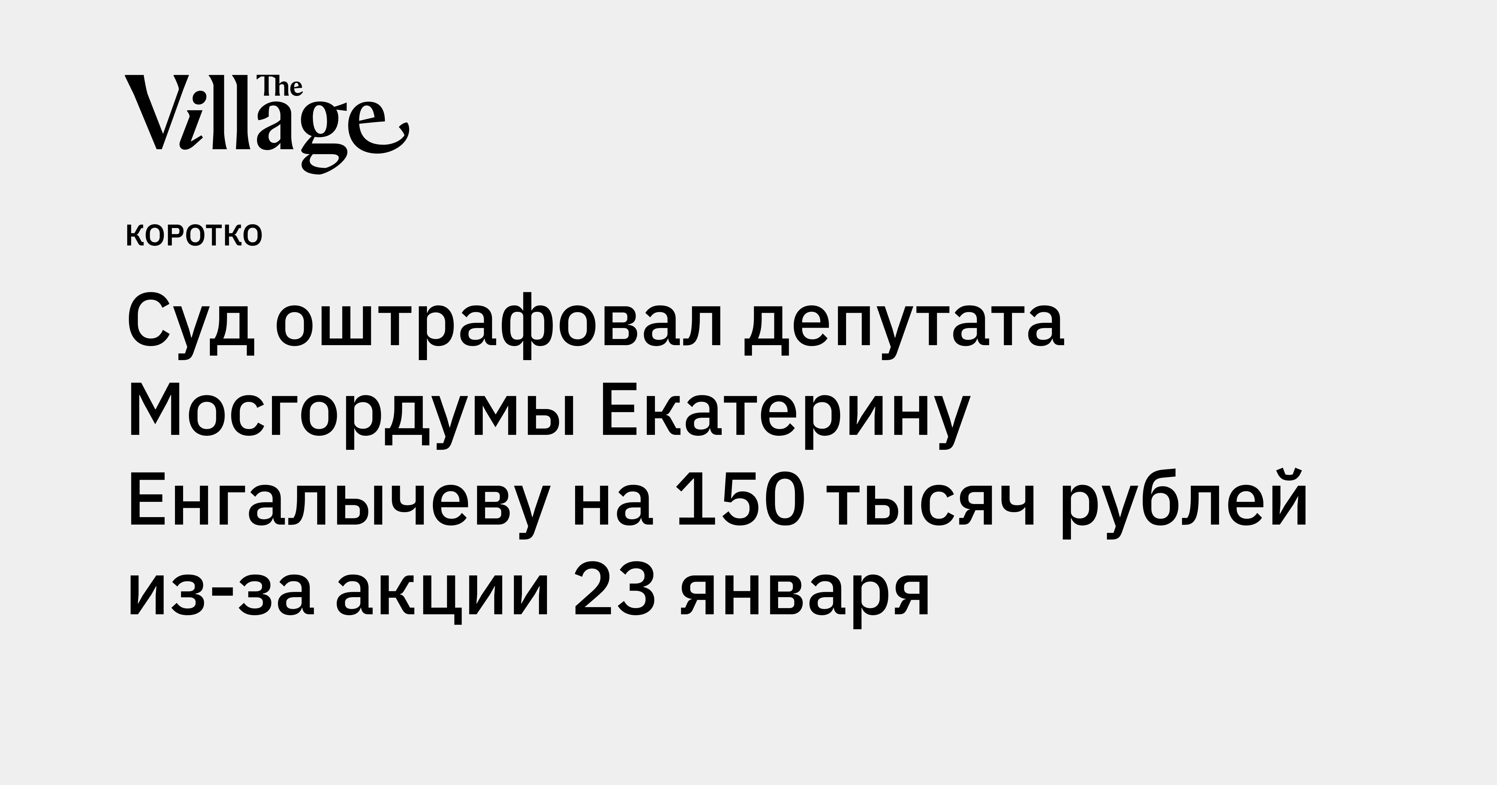Суд оштрафовал депутата Мосгордумы Екатерину Енгалычеву на150тысяч рублей из-за акции 23января