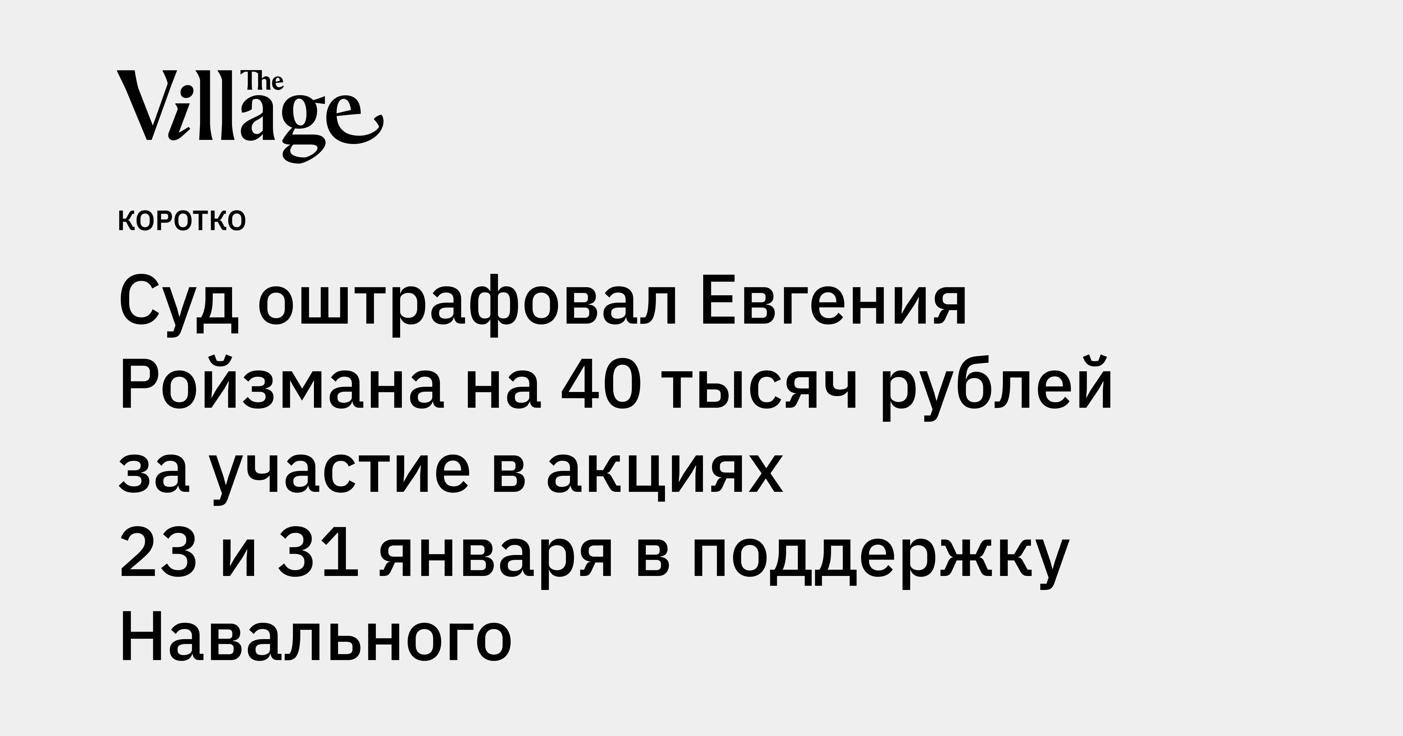 Суд оштрафовал Евгения Ройзмана на40тысяч рублей заучастие вакциях 23и31января вподдержку Навального