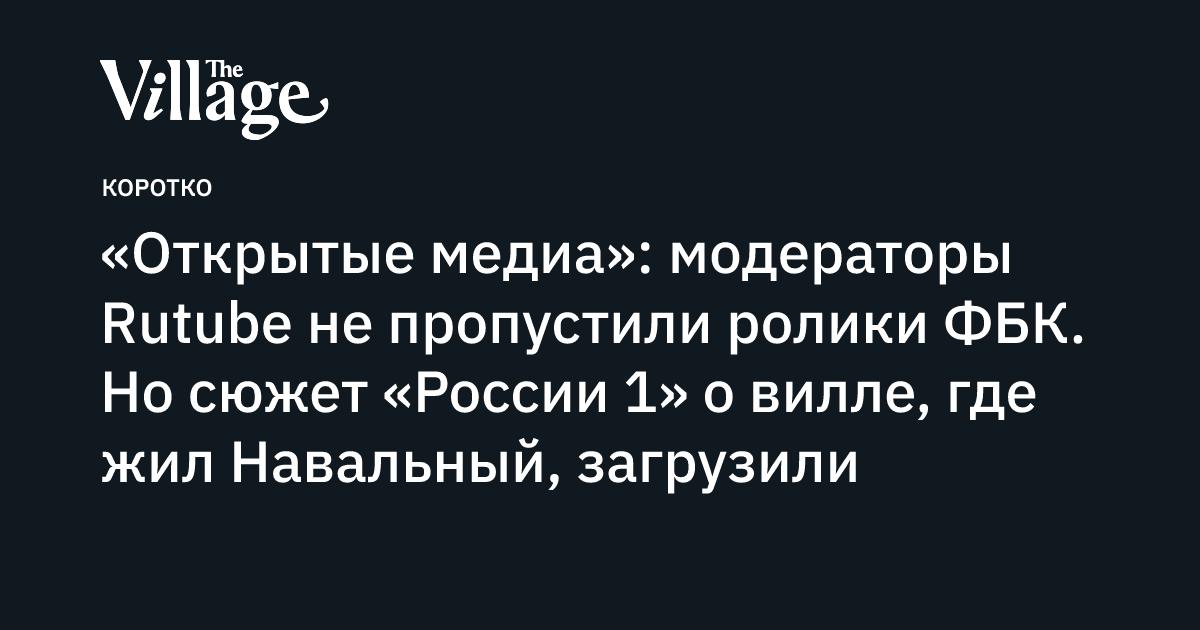 модераторы Rutube непропустили роликиФБК. Носюжет «России1» овилле, где жил Навальный, загрузили