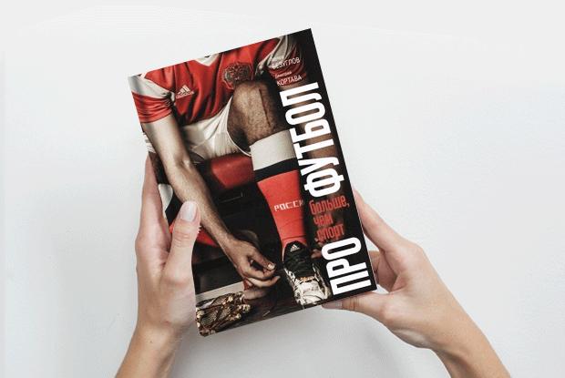 Что едят профессиональные футболисты — Книга недели на The Village