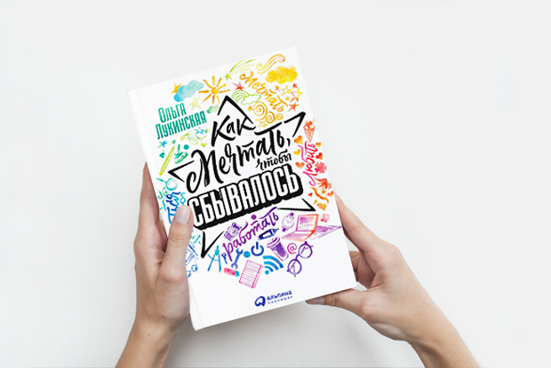 «Как мечтать, чтобы сбывалось»: 5 вещей, которые помогают все успевать — Книга недели на The Village