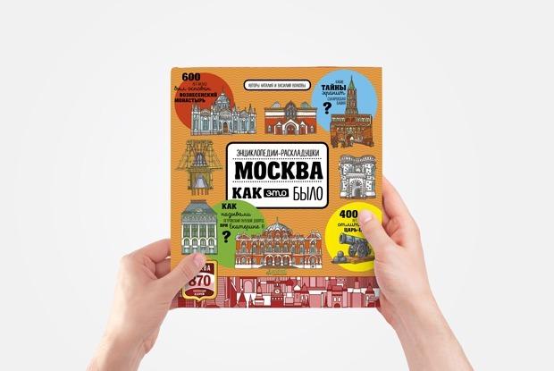 Как научить ребенка любить Москву — Гид The Village на The Village