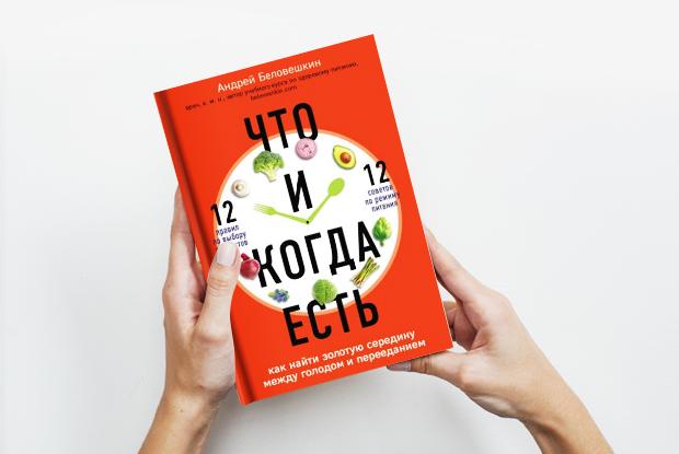 Как отучиться есть на ночь   — Книга недели на The Village