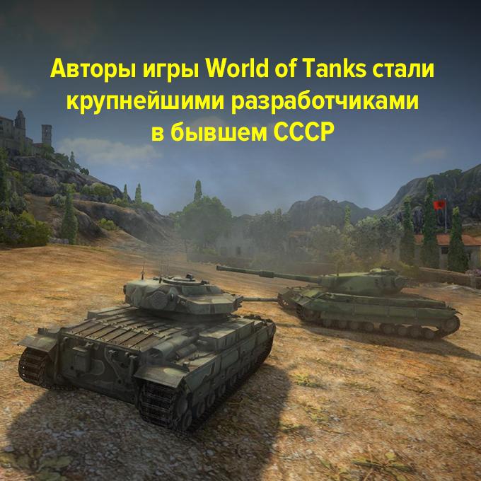 Авторы игры World of Tanks стали крупнейшими разработчиками в бывшем СССР — Успех дня на The Village