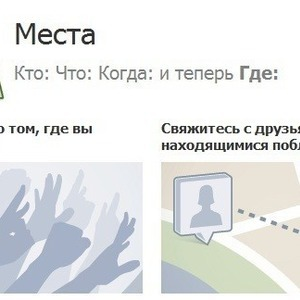 """Facebook запустил новый сервис """"Места"""": за чек-ин в """"Солянке"""" и """"Стрелке"""" наливают бесплатно — Ситуация на The Village"""