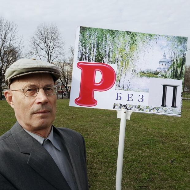 78-летний автор учебников по экономике регулярно выходит протестовать. Зачем? — Личный опыт на The Village