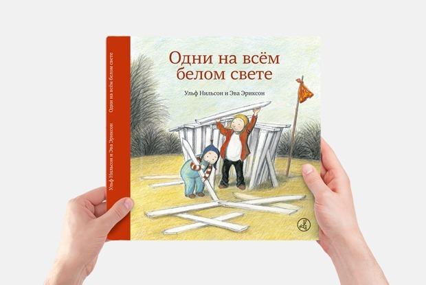 Ничуть не страшно: 8 книг о детских страхах и их преодолении — Гид The Village на The Village