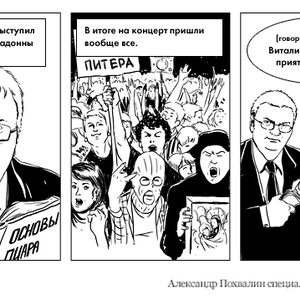 Постскриптум: Мадонне грозит штраф за гей-пропаганду  — Комикс на The Village