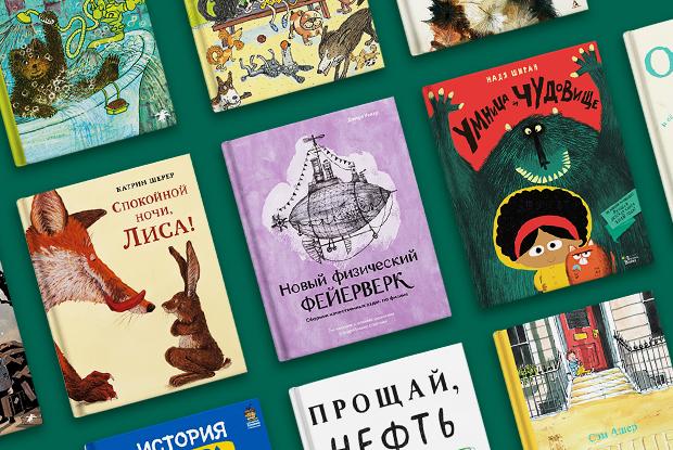 Что читать: 29 детских книг, которые выйдут летом — Гид The Village на The Village