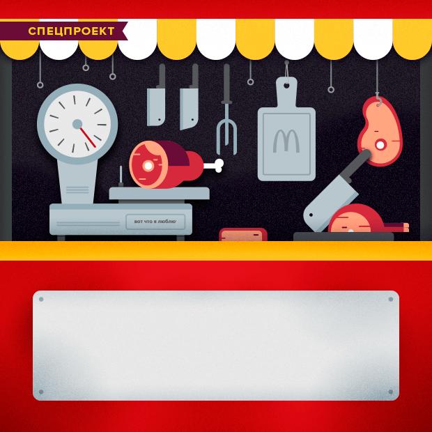 Полный фарш:  Что такое качественное мясо и как его найти