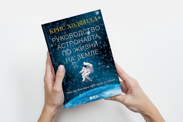 «Руководство астронавта по жизни на Земле»: Чему могут научить полёты в космос — Книга недели на The Village