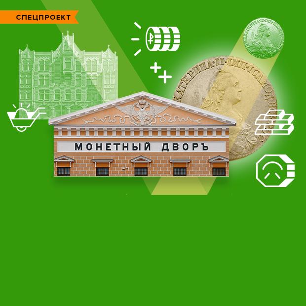 В Петербурге — тратить: Денежные места северной столицы  — Спецпроекты на The Village