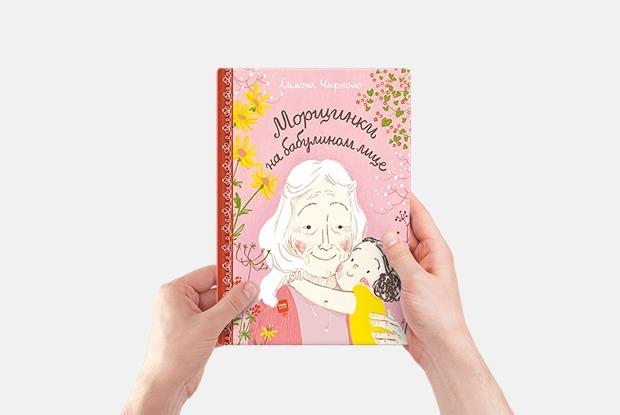 Родные: 15 детских книг о семье и семейных ценностях — Гид The Village на The Village