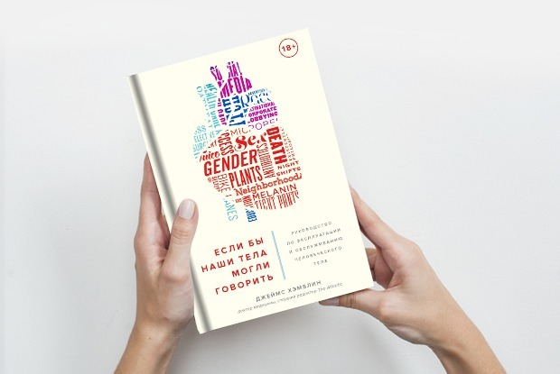 «Если бы наши тела могли говорить»: Можно ли научиться меньше спать? — Книга недели на The Village