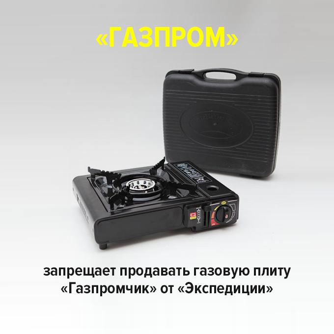 «Газпром» запрещает продавать газовую плиту «Газпромчик» от «Экспедиции»  — Провал дня на The Village