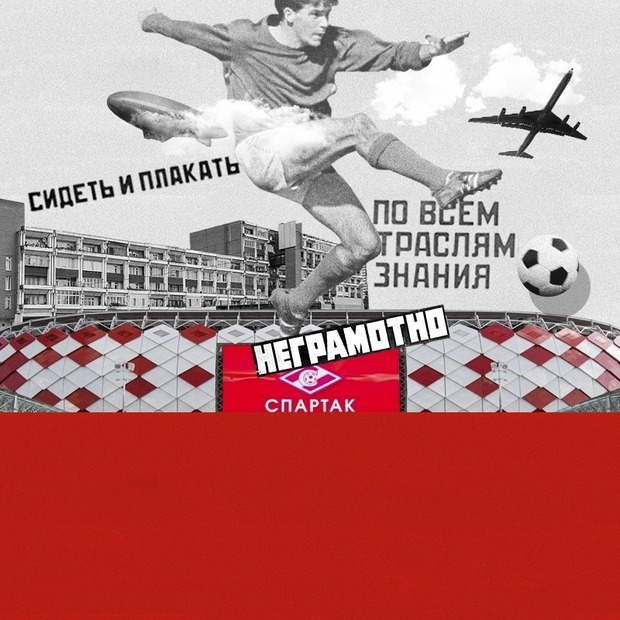 Foreigner's dictionary — WorldCup-eng на The Village