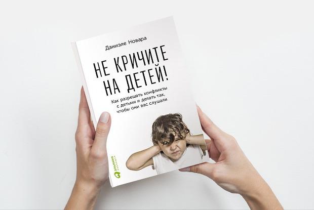 «Не кричите на детей»: Как общаться с маленьким ребёнком — Книга недели на The Village