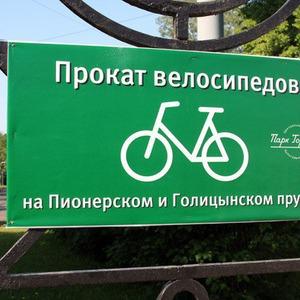 В парке Горького появился бесплатный интернет и значки велопарковок — Парк Горького на The Village
