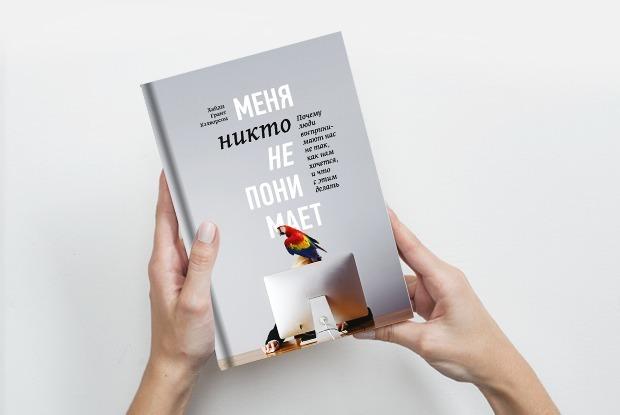 «Меня никто не понимает!»: Как исправить плохое впечатление — Книга недели на The Village