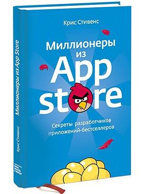 Крис Стивенс «Миллионеры из AppStore» — Кейсы на The Village