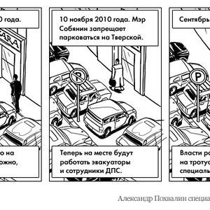 Постскриптум: Власти разрешили парковку на Тверской — Люди в городе на The Village