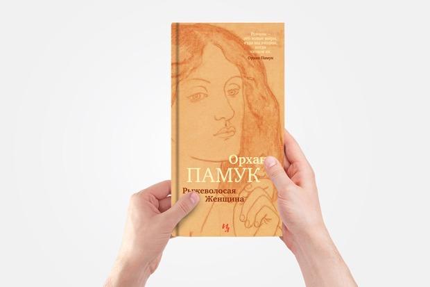 Памук, Рушди, Сарамаго: 10 книг зимы — Планы на сезон на The Village