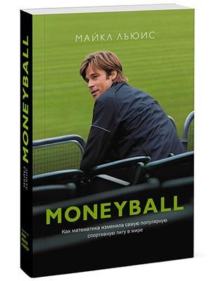 Майкл Льюис «Moneyball» — Кейсы на The Village