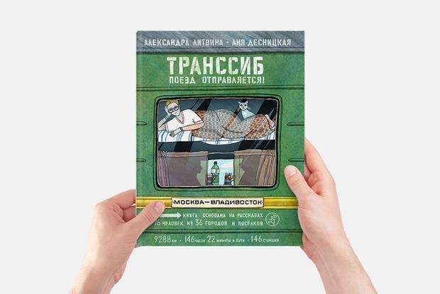 «Транссиб. Поезд отправляется!»: Большая книга о России и о людях — Гид The Village на The Village