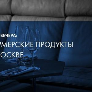 Званым гостем седьмого ужина станет Вадим Дымов — Ужины в баре Strelka на The Village