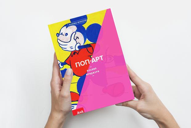 «Поп-арт»: О чем рассказывает искусство потребительского мира — Книга недели на The Village