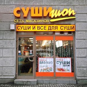 Можно выносить: Откуда в Петербурге столько суши-шопов — Еда на The Village