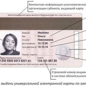 Введение универсальной карты москвича отложили на несколько лет — Ситуация на The Village