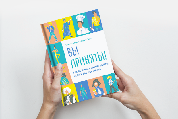 «Вы приняты!»: Как наладить полезные связи — Книга недели на The Village