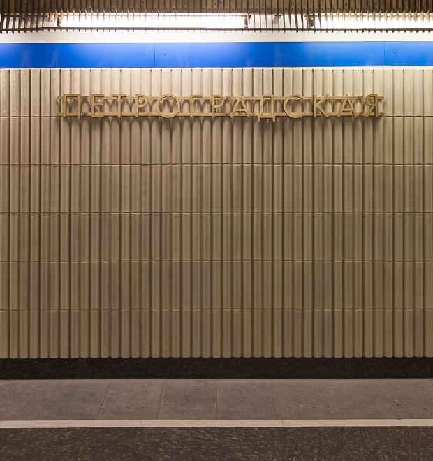 Фото дня: Станция метро «Петроградская» после ремонта — Город на The Village
