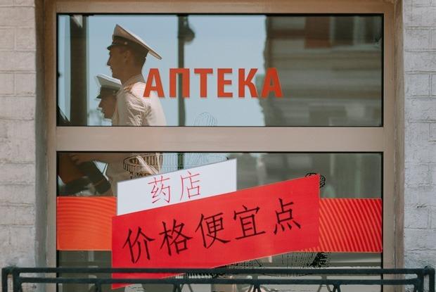 Вывески на китайском языке во Владивостоке — Город на The Village