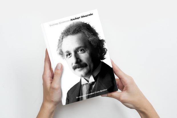 «Альберт Эйнштейн»: 12 лет борьбы за Нобелевскую премию