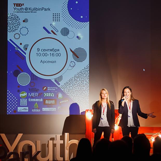 Как прошла первая в Нижнем конференция TEDxYouth@KulibinPark — Фоторепортаж на The Village