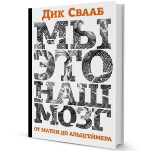 Книга недели: Дик Свааб «Мы — это наш мозг. От матки до Альцгеймера» — Книга недели на The Village