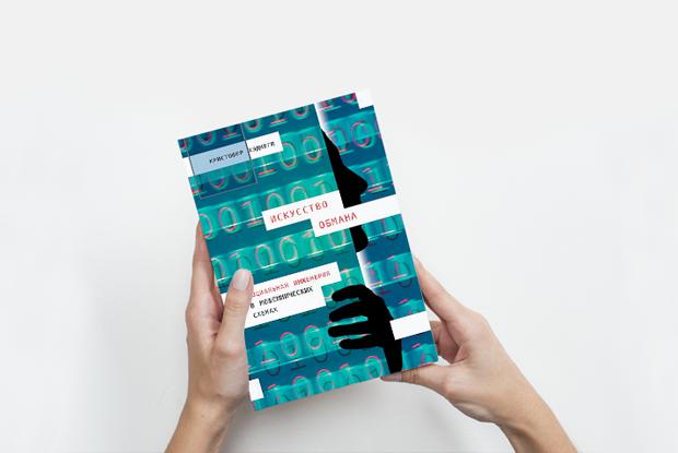 «Искусство обмана»: Как понимать собеседника без слов — Книга недели на The Village