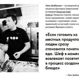 Прямая речь: Создатель фестиваля Omnivore Food Festival Люк Дюбанше о гастрономии в Москве — Кухня на The Village