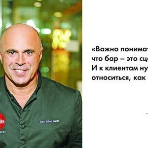 Прямая речь: Шеф-бармен Тони Абу-Ганим — о правильной водке, миксологии и коктейле бармена — Рестораны на The Village