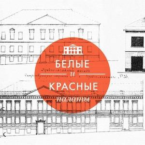 Белые и Красные палаты: Как создаётся новое общественное пространство — Архитектура на The Village